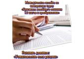 Методическое пособие - занятие девятое «Установление поля разума»