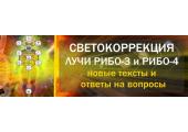 Видео-запись вебинара Аркадия Петрова, который проходил 17 марта 2018 г. СВЕТОКОРРЕКЦИЯ ОРГАНИЗМА ЧЕРЕЗ КЛЕТОЧНЫЕ ОРГАНЕЛЛЫ. ЛУЧИ РИБО-3 И РИБО-4