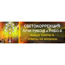 Видео-запись вебинара Аркадия Петрова от 17 марта 2018 г. СВЕТОКОРРЕКЦИЯ ОРГАНИЗМА ЧЕРЕЗ КЛЕТОЧНЫЕ ОРГАНЕЛЛЫ. ЛУЧИ РИБО-3 И РИБО-4