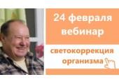 Видео-запись вебинара Аркадия Петрова, который проходил 24 февраля 2018 г. СВЕТОКОРРЕКЦИЯ ОРГАНИЗМА ЧЕРЕЗ КЛЕТОЧНЫЕ ОРГАНЕЛЛЫ. ЛУЧИ РИБО-1 И РИБО-2