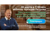 Регистрация на вебинар Аркадия Петрова 30 марта 2019 года в 11.00 (МСК)