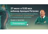 Участие в вебинаре Аркадия Петрова 27 июля 2019 г. абсолютно бесплатно!!!