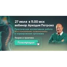 Регистрация на вебинар Аркадия Петрова 27 июля 2019 года в 11.00 (МСК)