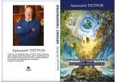 """Аркадий Петров """"Проект Гиперборея. Ведическое христианство"""" том 2,  М.- 2019 (мягкая обложка, прошитый переплёт)"""
