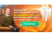 ТЕХНОЛОГИИ ВОССТАНОВЛЕНИЯ ЗУБОВ запись вебинара А. Петрова от 28 декабря 2019 года
