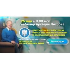 Регистрация на вебинар Аркадия Петрова 25 мая 2019 года в 11.00 (МСК)