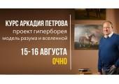 Проект Гиперборея. Модель Разума и Вселенной. Запись мастер-класса Аркадия Петрова от 15-16 августа 2020 года