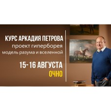 Регистрация на очный мастер-класс Аркадия Петрова 15-16 августа 2020 года с 11.00 до 14.00 (МСК) 2-х дневный