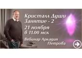 КРИСТАЛЛ ДУШИ- занятие 2. Запись вебинара Аркадия Петрова от 21 ноября 2020 года