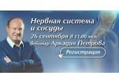 ВОССТАНОВЛЕНИЕ  НЕРВНОЙ СИСТЕМЫ И СОСУДОВ. Запись вебинара Аркадия Петрова от 26 сентября 2020 года