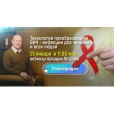 Технологии работы с ВИЧ - проявлением для всей планеты и для каждого человека, запись вебинара от 25 января 2020 года