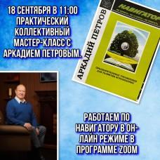 Предварительные упражнения для развития ясновидения, запись мастер-класса Аркадия Петрова от 18 сентября 2021 г.