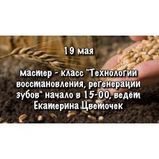 """19.05: Регистрация на мастер - класс """"Технологии восстановления, регенерации зубов и зубной ткани"""" (1-но дневный практический ON-LINE мастер-класс), начало в 15.00 (МВ)"""