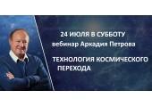 Технология космического перехода в 51-ые врата. Запись вебинара Аркадия Петрова от 24 июля 2021 г.