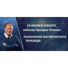 Регистрация на вебинар Аркадия Петрова 24 июля 2021 года в 11.00 (МСК)