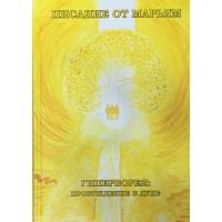 НОВИНКА!!! Писание от Марьям, «Гиперборея: пробуждение в Духе» / Мария Брилёва (твёрдый переплёт, стр. 512)