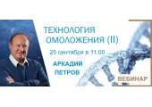 ТЕХНОЛОГИЯ ОМОЛОЖЕНИЯ, занятие второе. Запись вебинара Аркадия Петрова от 25 сентября 2021 года