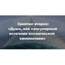 Методическое пособие - занятие второе «Душа, как сингулярный источник космической кинематики»
