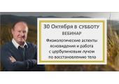 Регистрация на вебинар Аркадия Петрова 30 октября 2021 года в 11.00 (МСК)