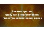 Методическое пособие - занятие третье «Дух, как энергетический проектор космических идей»