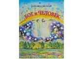 Бог и Человек // Екатерина Цветочек, М. - 2021 г., стр. 32 (мягкий переплёт)