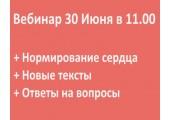 Регистрация на вебинар Аркадия Петрова, который состоится 30 июня 2018 года в 11.00 (МСК)