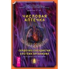 Гармонизация работы сердечно-сосудистой системы организма на основе учения Григория Грабового. Т.М. Данилова, 2005.
