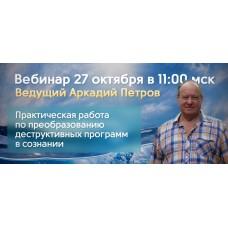 Регистрация на вебинар Аркадия Петрова 27 октября 2018 года в 11.00 (МСК)