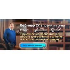 Регистрация на вебинар Аркадия Петрова 27 апреля 2019 года в 11.00 (МСК)