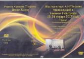 НОВИНКА!!! ДВД Мастер-класс Аркадия Петрова, проведенный в г. Нижний-Новгород 25-26 января 2017 г. (4 диска), общие время: 9 час. 32 мин.