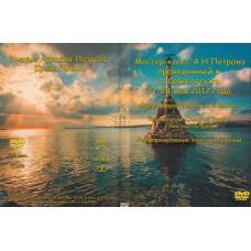 ДВД мастер-класса А. Петрова в г. Севастополь,  проведённого 27 и 28 мая 2017 г. (4 ДВД диска, 693 мин.)