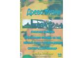 """ДВД """"Древо Жизни"""" выпуск № 3-2005 г."""