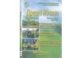 """№ 5 - 2006 - Чебоксары ( киножурнал """"ДРЕВО ЖИЗНИ"""" - № 5 - 2006)"""
