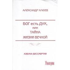 """А. Клюев """"БОГ есть ДУХ, или тайна ЖИЗНИ ВЕЧНОЙ"""", М. 2008 г."""