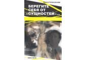 """И. Алексанова """"Берегите себя от """"сущностей""""..."""", М. 2009 г."""