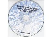 """DVD Сборник всех выпусков газеты """"ДРЕВО ЖИЗНИ"""" за 2008-2009 г."""