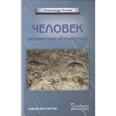"""А. Клюев """"Человек неизвестное об известном"""", М. 2007 г."""