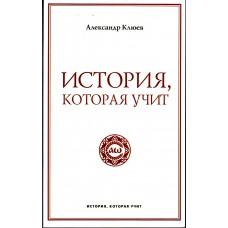 """Александ Клюев """"История. которая учит."""", М. - 2010 г. 224 с. (мягкий переплет)"""