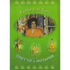 Притчи и истории - книга 2, Шри Сатья Саи Баба, 2002.