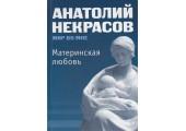Материнская любовь. А.Некрасов, 2006.