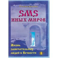 SMS иных Миров. Т. Данилова. 2007 г.