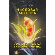 """""""Числовая аптечка: мочевыделительная система организма"""" Т.М. Данилова, 2006."""