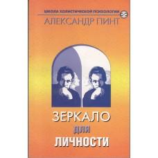 """Александр Пинт """"Зеркало для Личности"""", 2009 г."""