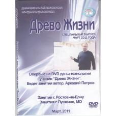 """DVD Специальный выпуск """"Древо Жизни"""" - март 2011 г., 170 минут"""