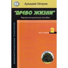 Древо Жизни - научно-методическое пособие, часть 2.