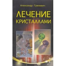 """Гриневич А. С. """"Лечение кристаллами."""", Сыктывкар, 240 стр. (твердый переплет)"""