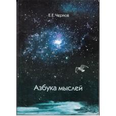 """Чернов Е. Е.: """"Азбука мысли"""", СпБ.-2002 г., 292 стр. (мягкий переплет)"""