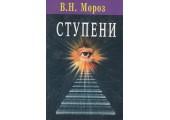 Ступени. Книга 2. В.Н. Мороз. 2003.