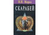 """""""СКАРАБЕЙ"""": Книга 6. В.Н.Мороз (мягкий переплет).2008 г."""