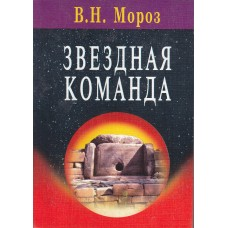 Звездная Команда. Книга 4. В.Н.Мороз. 2003.